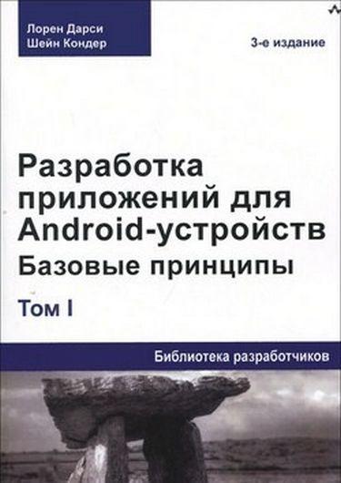 Разработка приложений для Android т.1