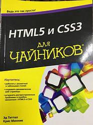 HTML5 и CSS3 для чайников. Минник Крис. Диалектика