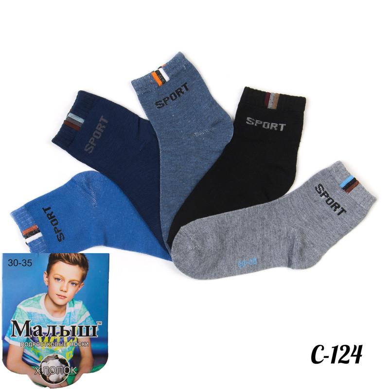 Подростковые носки для мальчика Малыш C-124
