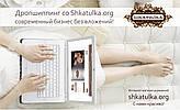 Дропшиппинг со Shkatulka.org – уютный современный бизнес без вложений