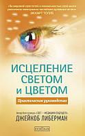 Джейкоб Либерман. Исцеление светом и цветом. Практическое руководство