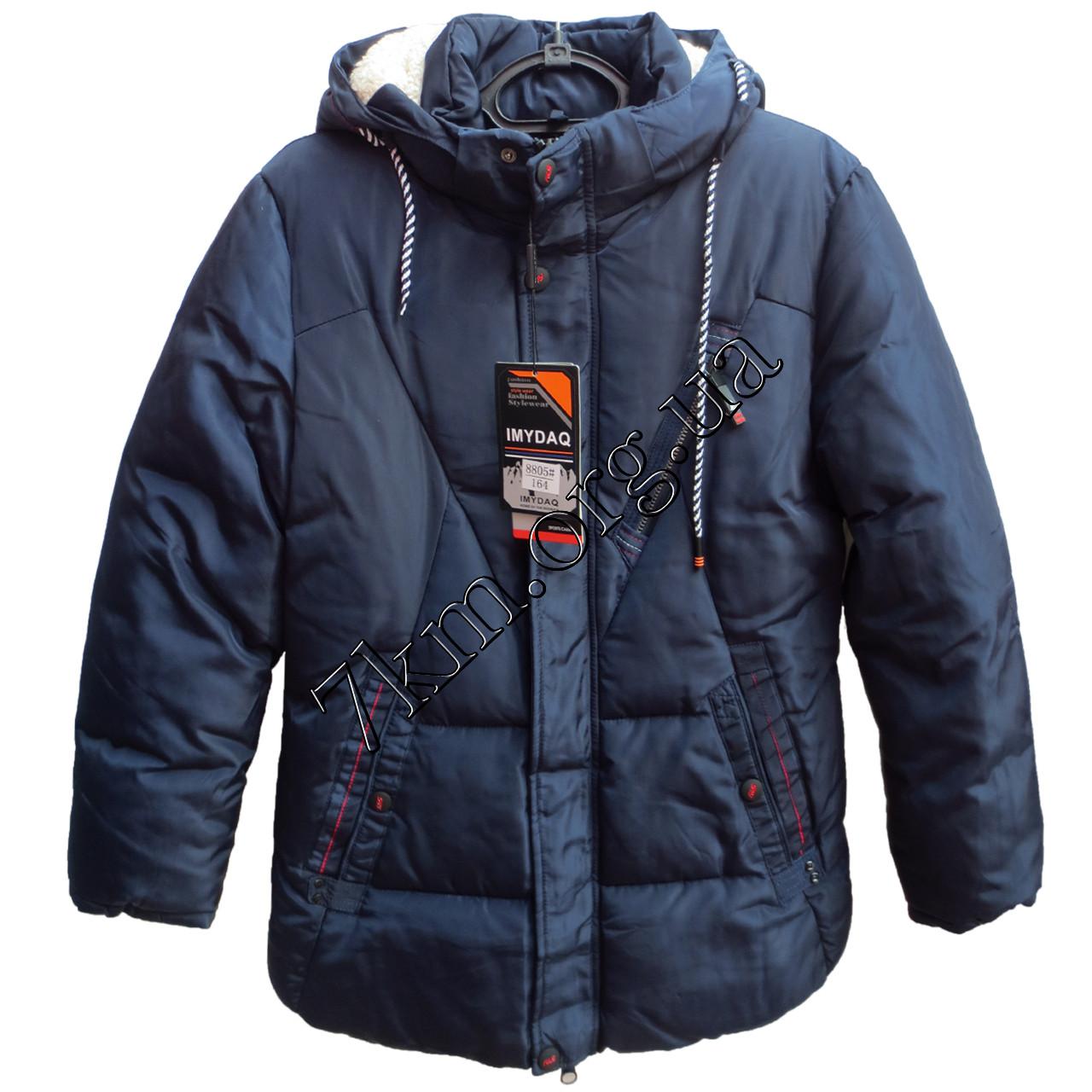 Куртка детская Китай Оптом 8805-1