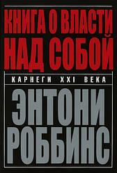 Энтони Роббинс. Книга о власти над собой. Твердый переплет