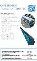 Транспортер цепной скребковый, фото 1