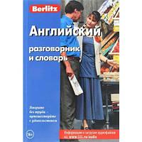 Английский разговорник и словарь Berlitz