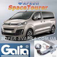 Фаркоп Citroen SpaceTourer (Galia) Словакия оцинкованный