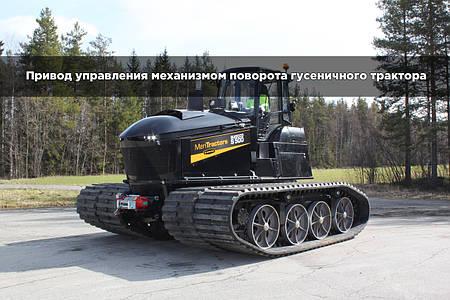 Привод управления механизмом поворота гусеничного трактора