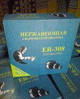 Проволока сварочная нержавейка ER 308, д.0,8мм на катушках 5кг