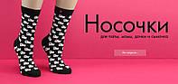 Новинки: носки для мамы, папы и ребенка