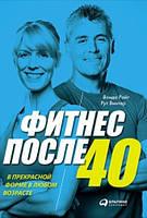 Фитнес после 40. В прекрасной форме и любви