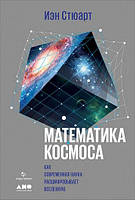 Математика космоса. Как современная наука расшифровывает Вселенную