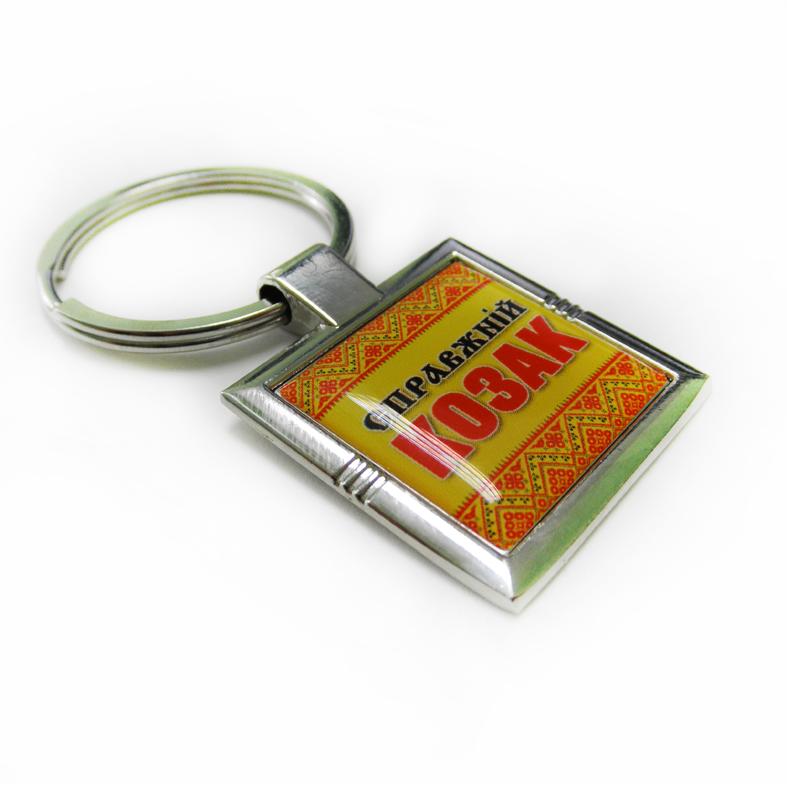 """Брелок для ключів у подарунок чоловікові """"Справжній козак"""""""