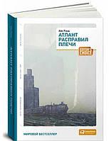 Атлант расправил плечи (три книги в одном томе)