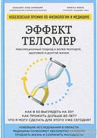 Эффект теломер. Революционный подход к более молодой, здоровой и долгой жизни. Элизабет Элен Блэкберн. Элисса