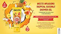 ГЕЛЬ ДЛЯ ДУША Inecto Tropical Coconut Shower Gel  Lambre / Ламбре 250 ml