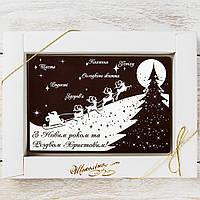 """Шоколадная открытка """"Елка, Санта с оленями"""" (чорная) классическое сырье. Размер: 187х142х10мм, вес 170г, фото 1"""