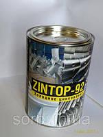 ZINTOP-92(ЖИДКИЙ ЦИНК) В МАЛЕНЬКИХ ФАСОВКАХ (1 КГ)