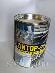 ZINTOP-92(РІДКИЙ ЦИНК) В МАЛЕНЬКИХ ФАСОВКАХ (1 КГ)