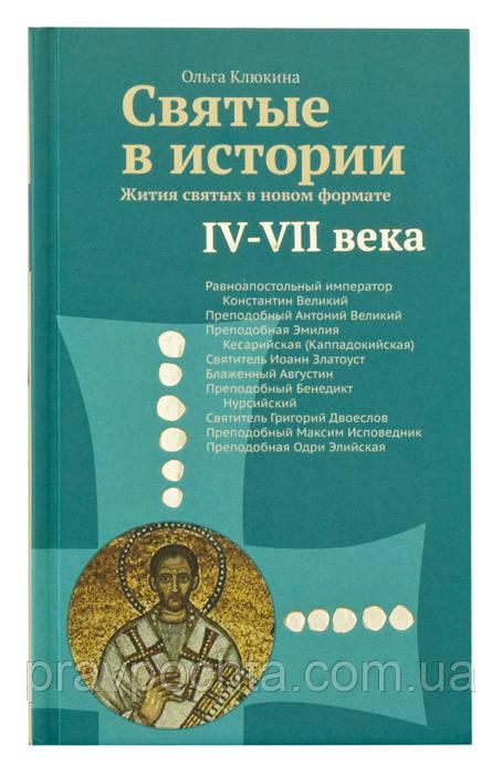 Святі в історії. Житія святих в новому форматі. 4-7 століття. Ольга Klyukina