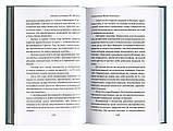 Святі в історії. Житія святих в новому форматі. 4-7 століття. Ольга Klyukina, фото 3