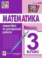 Математика Самостійні та контрольні роботи 3 клас (до підр. Богдановича М.В.)