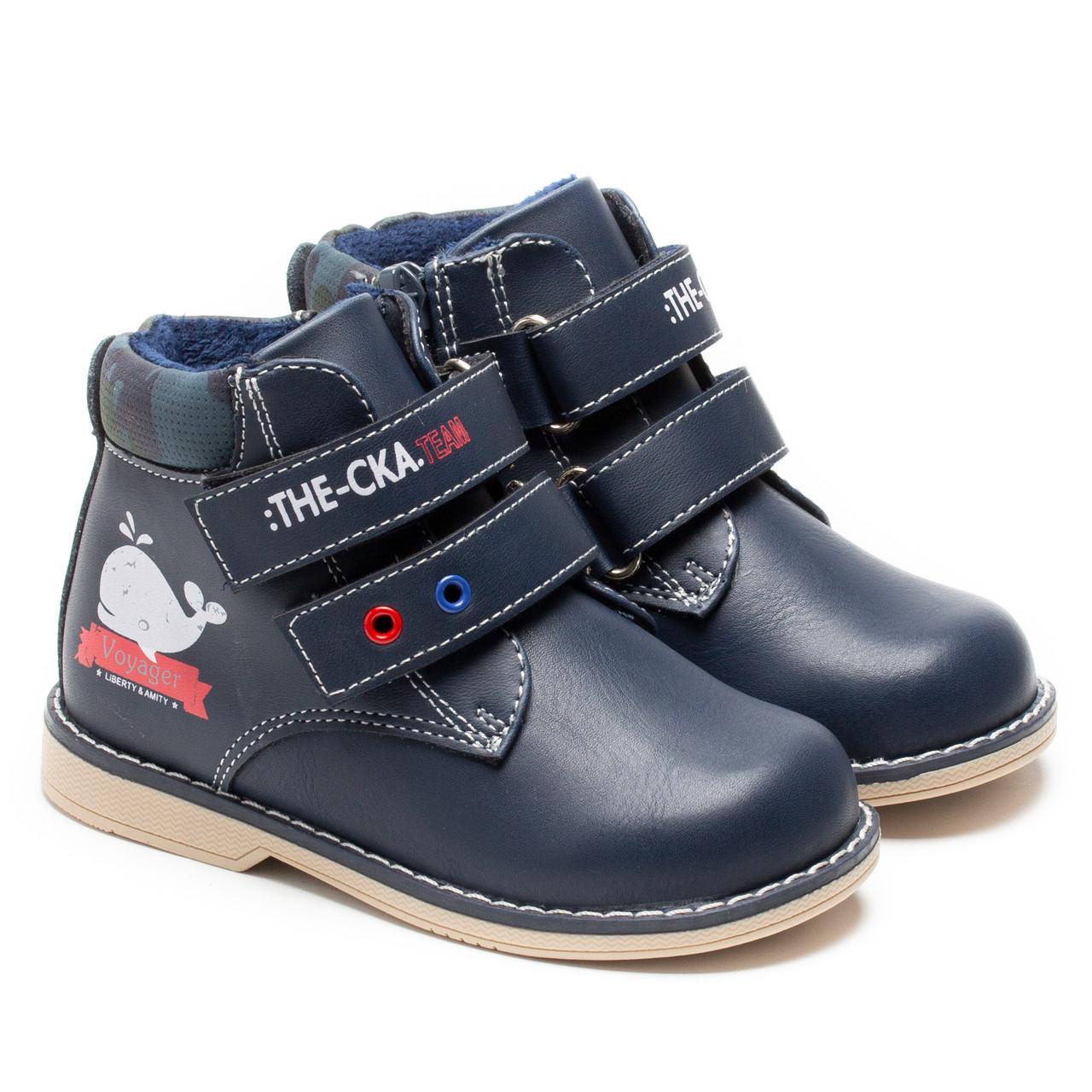 0ee080c60 Демисезонные ботинки для мальчика ТМ