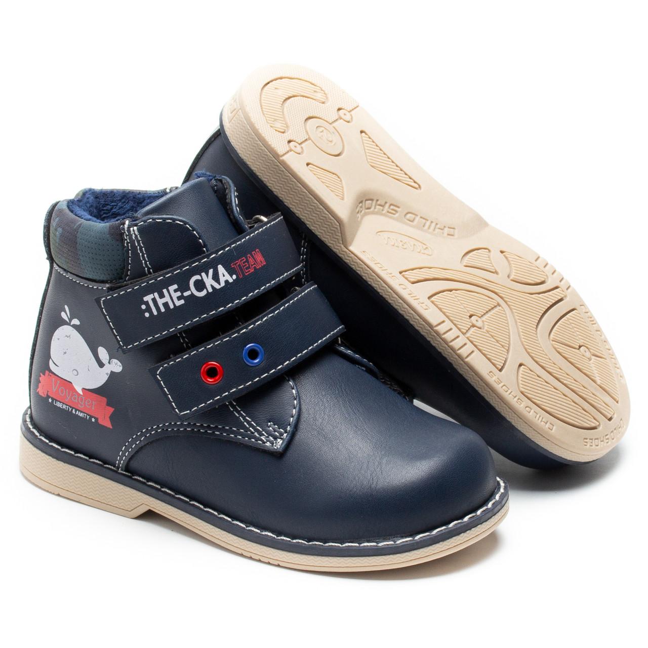 1402ea3c9 Демисезонные ботинки для мальчика ТМ