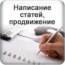 Написание статей - отличный способ продвижение сайтов