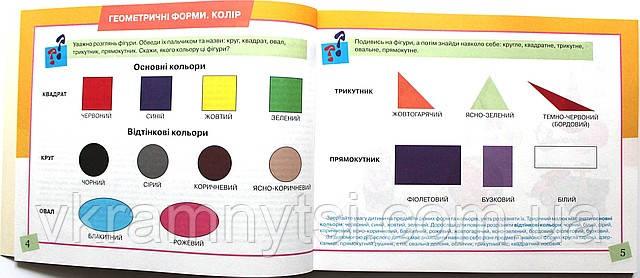 Альбом з розвитку мовлення   Володіна В. С. Крамниця дитячих книжок ― vkramnytsi.com.ua