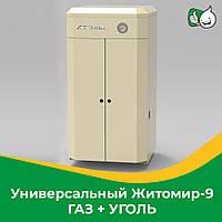 Универсальный котел Житомир-9 КС-ГВ-016 СН / АОТВ-12