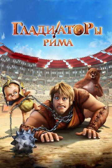 DVD-мультфільм Гладіатори Риму (Італія, 2012)
