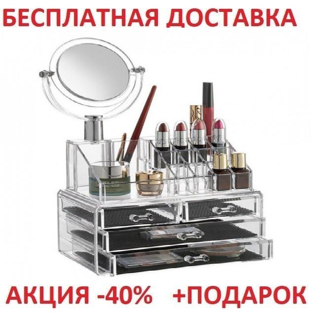 Органайзер для хранения косметики с зеркалом JN-870 Beauty box
