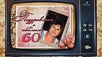 Слайд-шоу на 60 лет женщине