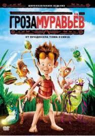 DVD-мультфільм Гроза мурах (США, 2006)