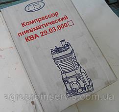 Компрессор воздушный  МТЗ А29.01(новый), фото 2