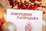 """Новогодняя Распродажа"" (скидки до 30%)"