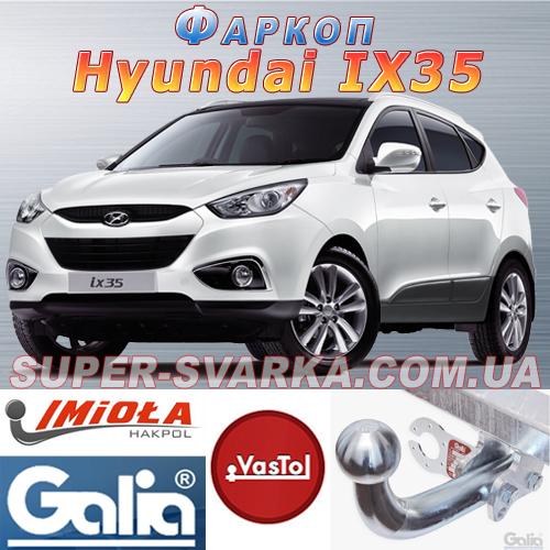 Фаркоп Hyundai IX35 (прицепное Хундай ай икс 35)