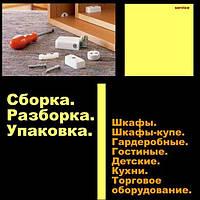 Сборка разборка мебели переезд в днепропетровске