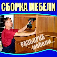 разборка сборка мебели в днепропетровске