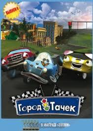 DVD-мультфильм Город тачек. Выпуск 4. 16-20 серии (США, 2003)