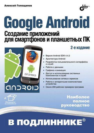 Google Android. Создание приложений для смартфонов и планшетных ПК. 2 изд.