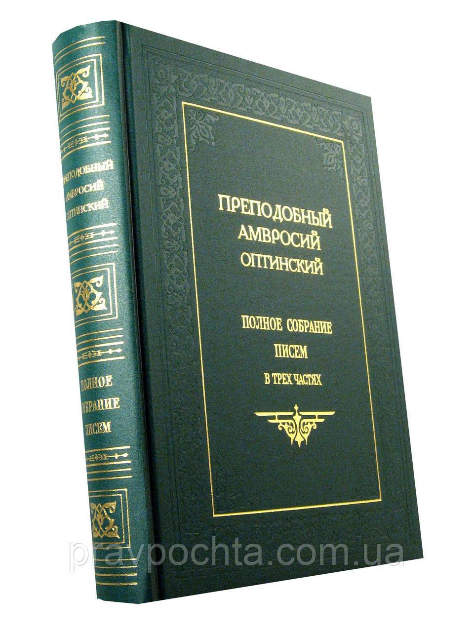 Преподобний Амвросій Оптинський. Повне зібрання листів в трьох частинах