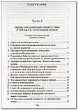 Преподобний Амвросій Оптинський. Повне зібрання листів в трьох частинах, фото 2
