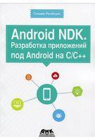 Android NDK. Разработка приложений под Android на С/С++