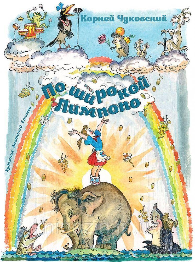 Корней Чуковский: По широкой Лимпопо