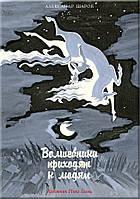 Шаров Александр: Волшебники приходят к людям. Книга о сказке и о сказочниках