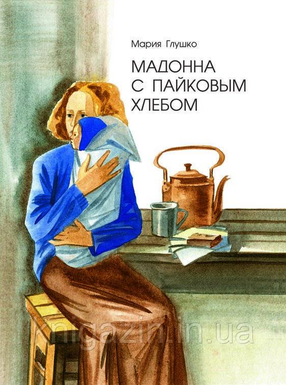 Мария Глушко: Мадонна с пайковым хлебом