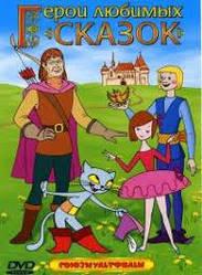 DVD-мультфільм Герої улюблених казок (СРСР)