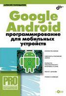 Google Android программирование для мобильных устройств