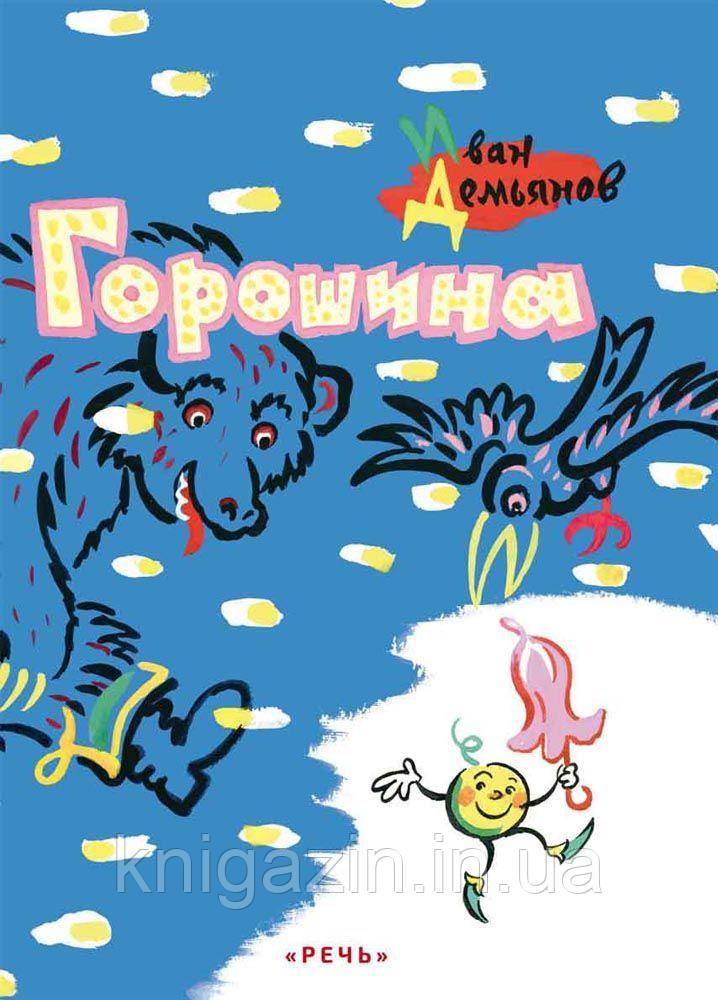 Детская книга Иван Демьянов: Горошина